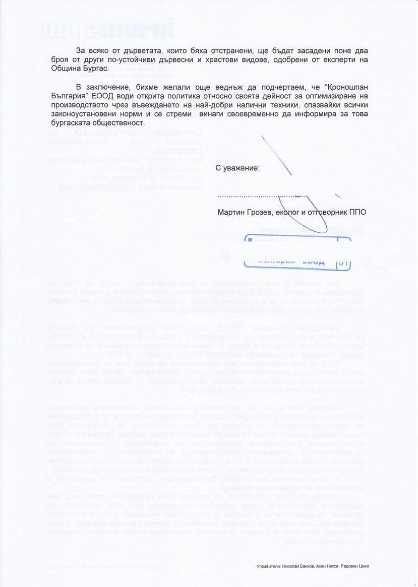Отговор от Кроношпан - Бургас