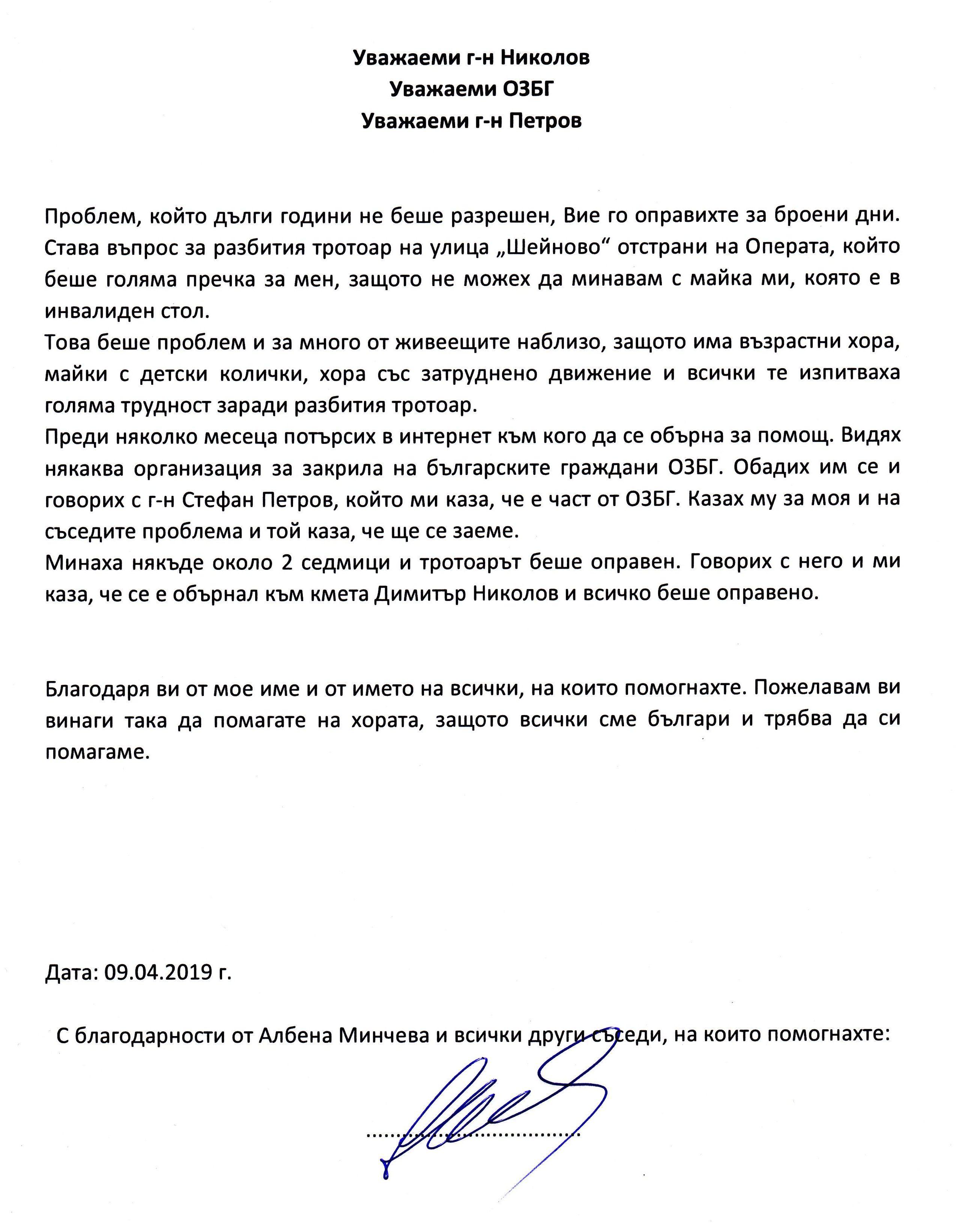 Благодарствено писмо от граждани