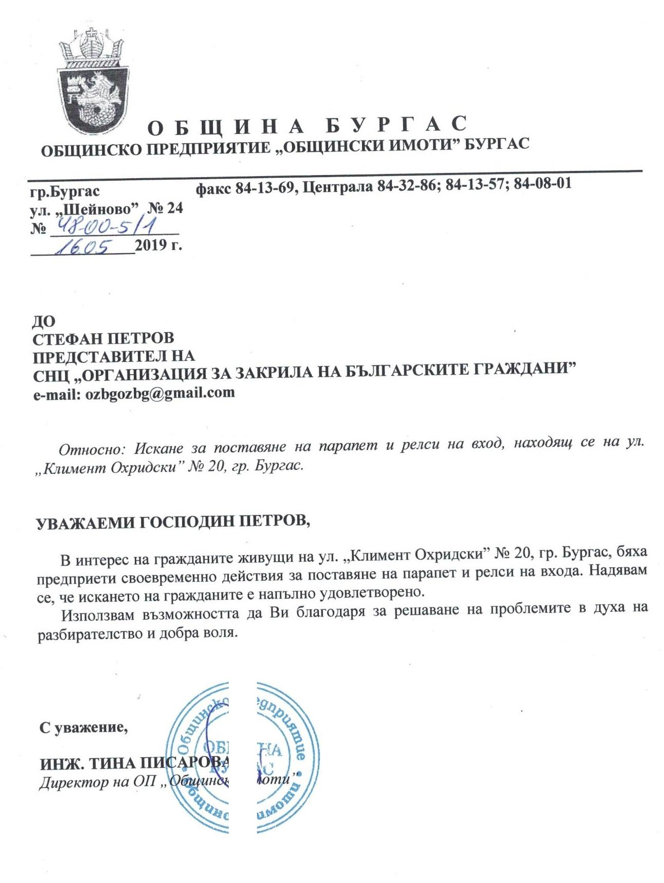 Отговор от Тина Писарова