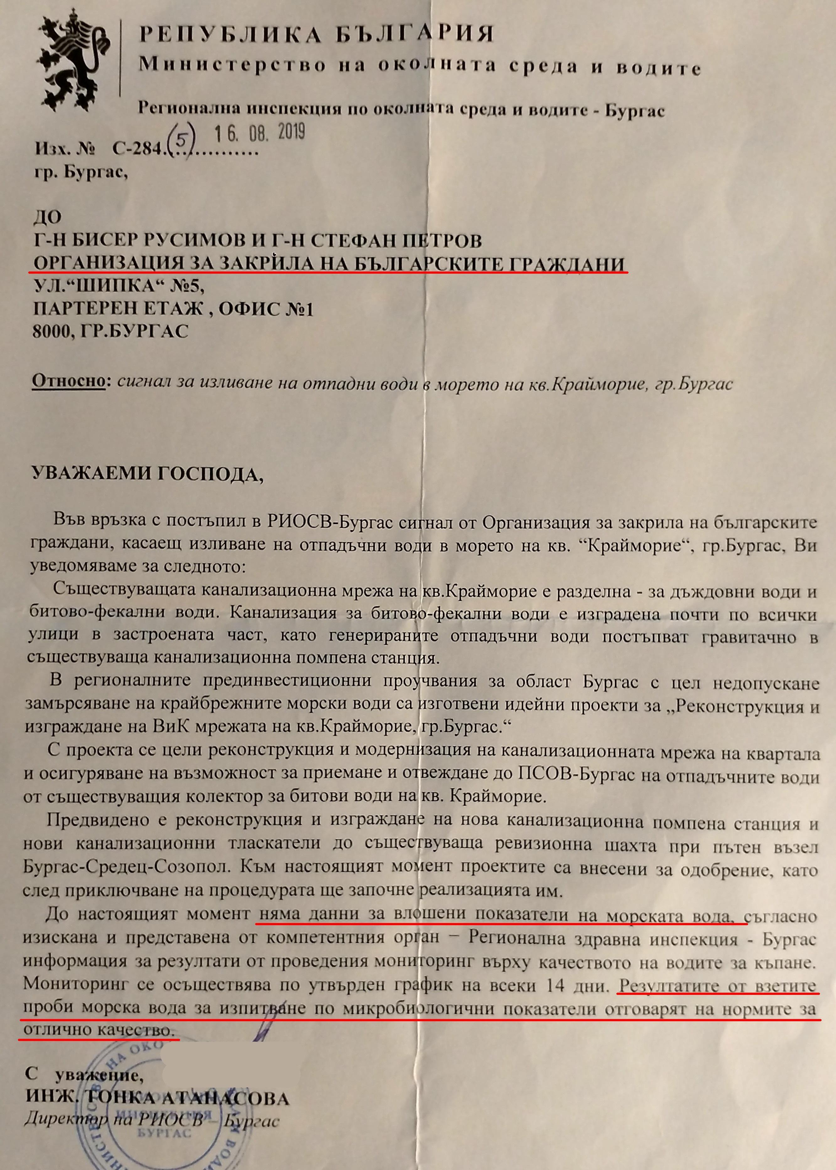 Отговор от РИОСВ-Бургас