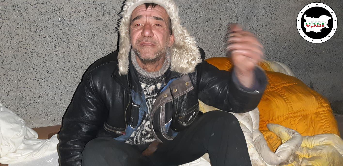 Бездомникът