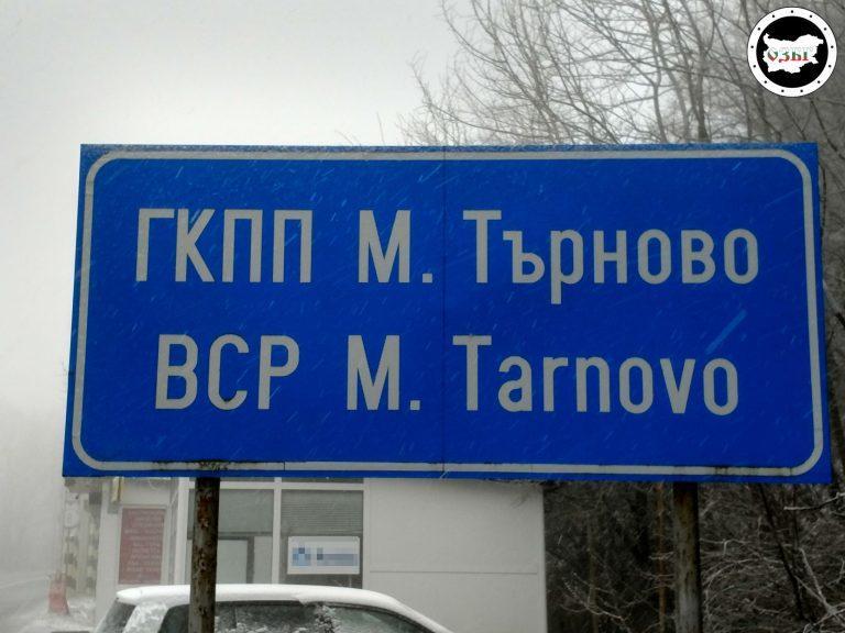 """ГКПП """"Малко Търново"""""""