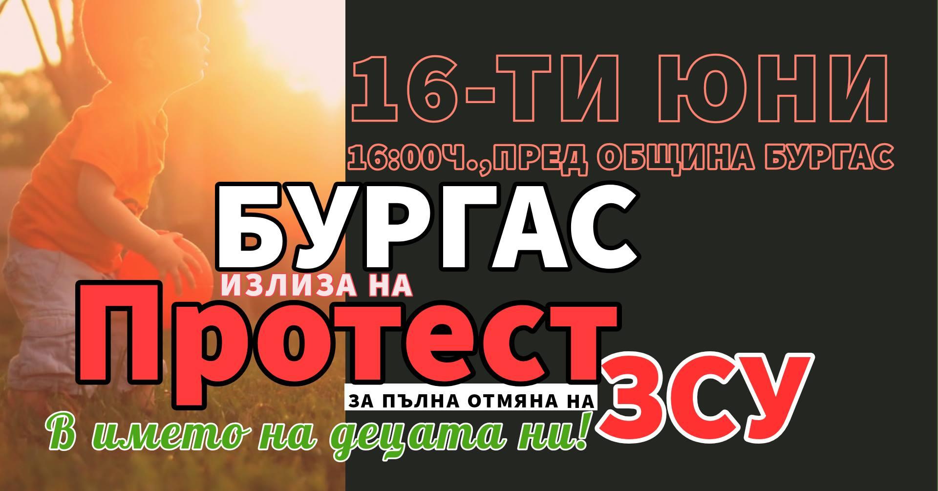 """Национален протест """"В ИМЕТО НА ДЕЦАТА НИ"""""""