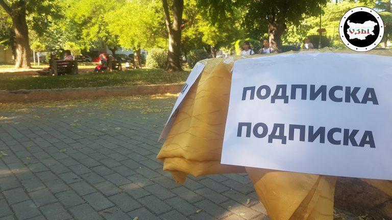 """Подписка за поставяне на камери за видеонаблюдение в """"Борисовата градина"""""""