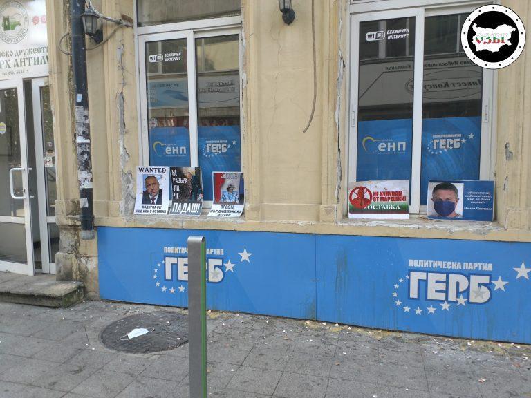 НЕ протестът 2: Яйца по офиса на ГЕРБ