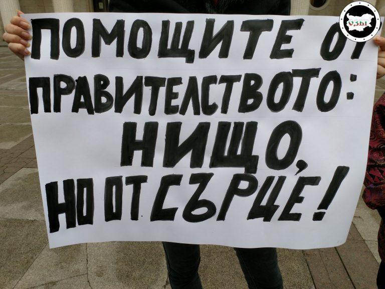 """Протест """"Искаме да работим"""""""