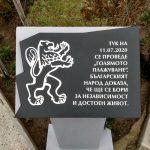 Паметник на независимостта