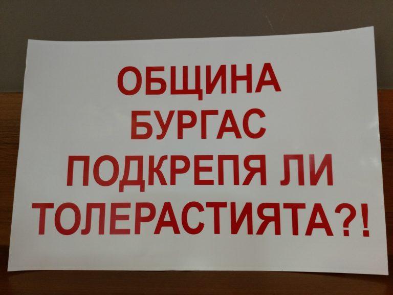 Общественици се обединиха срещу гейпарада в Бургас