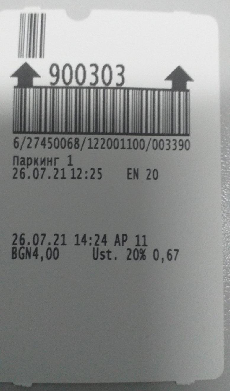 Билет от подземния паркинг