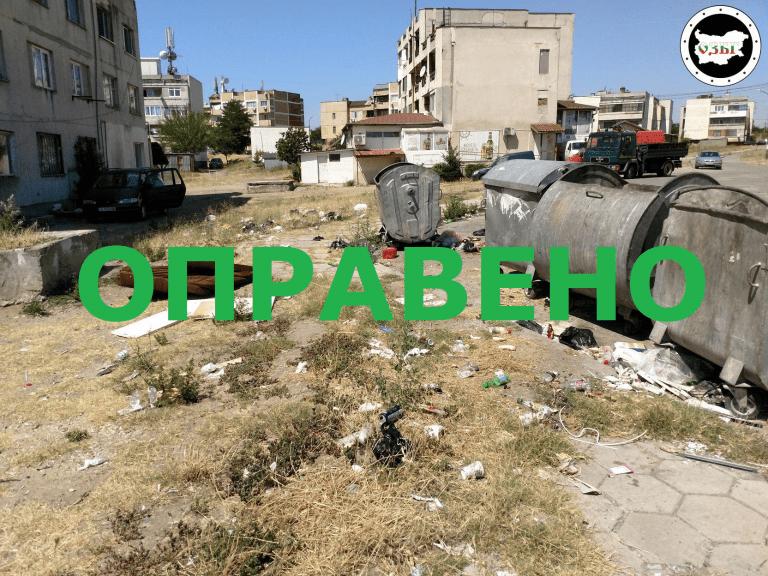 Засега проблемът с боклуците е решен